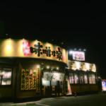 味噌乃家 熊本十禅寺店のバイト