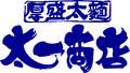【太一商店 門司店】のロゴ