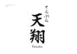 【てんぷら 天翔】のロゴ
