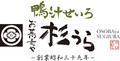 【お蕎麦や 杉うら】のロゴ
