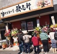 歌志軒 豊田店