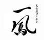 【名古屋コーチン 一鳳 にしき】のロゴ