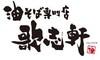 油そば専門店 歌志軒 大須店のバイトメイン写真