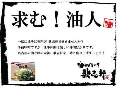 油そば専門店 歌志軒 大須店のバイト写真2