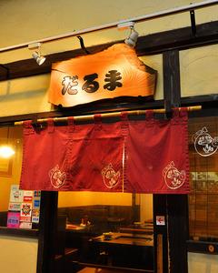 月島名物もんじゃだるま 東京スカイツリータウン・ソラマチ店のバイト写真2