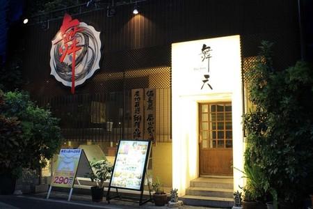 舞天 久茂地店のバイトメイン写真