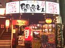 駅前酒場 開運とんのバイト写真2