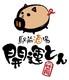 【駅前酒場 開運とん】のロゴ