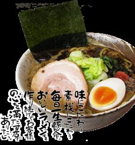 らーめん七福家 新宿店のバイトメイン写真