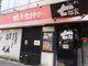 らーめん七福家 新宿店のバイト写真2