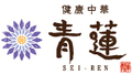 【健康中華 青蓮 六本木一丁目店】のロゴ