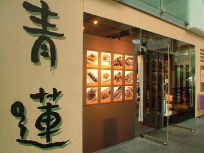健康中華 青蓮 豊洲IHI店のバイトメイン写真