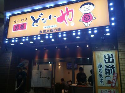 元祖どないや 新宿区役所通り店のバイトメイン写真