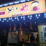 元祖どないや 新宿区役所通り店