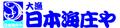 【大漁日本海庄や 上野店】のロゴ
