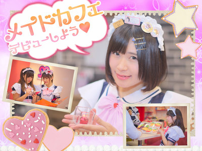 メイドカフェめいどりーみん 大須招き猫前店のバイトメイン写真