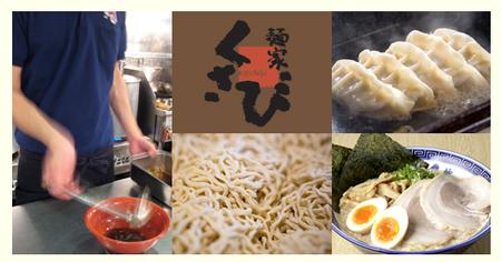 麺家くさび 福島店のバイトメイン写真