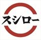 【スシロー 秋田茨島店】のロゴ