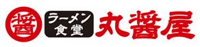 丸醤屋住之江店のバイト写真2