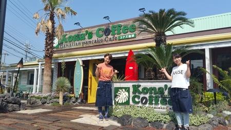 コナズ珈琲 八幡店のバイトメイン写真