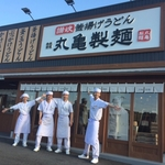 丸亀製麺御坊店