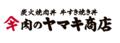 【肉のヤマキ商店両国店】のロゴ