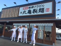 丸亀製麺恵庭店