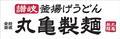 【丸亀製麺 心斎橋オーパ店】のロゴ