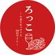 【ピッツェリア ろっこ 】のロゴ