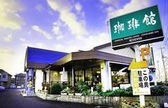 珈琲館倉敷インター店