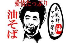 武蔵野アブラ學会 早稲田総本店