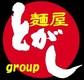 【麺屋 とがし 本店】のロゴ