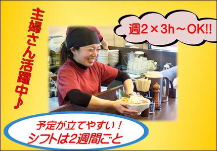 麺屋 とがし 本店のバイトメイン写真