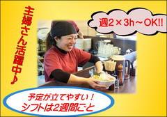 麺屋 とがし 本店