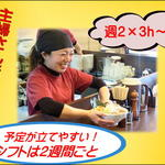 麺屋 とがし 本店のバイト