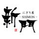 【にぎり屋 新門 小山店】のロゴ