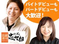 にぎり忠次郎 嵯峨常盤店のバイトメイン写真