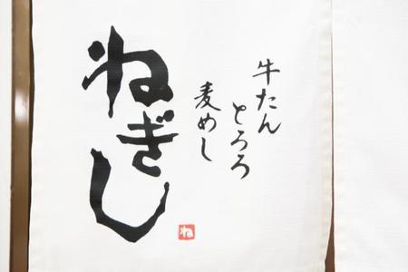 牛たん とろろ 麦めし ねぎし 神田駅前店のバイト写真2