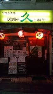 居酒屋 久~きゅう~のバイト写真2