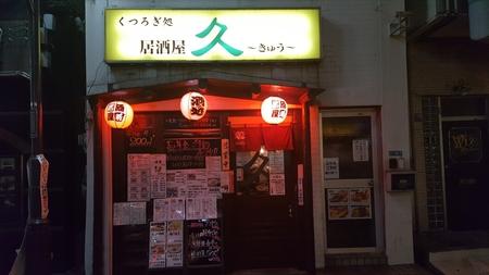 居酒屋 久~きゅう~のバイトメイン写真