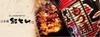 紅とん池袋ビックリガード店のバイト写真2