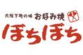 【ぼちぼち千葉中央店】のロゴ