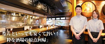 テング酒場 六本木店のバイトメイン写真
