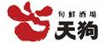 【旬鮮酒場 天狗 池袋東口店】のロゴ