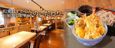 和食れすとらん 天狗 雪谷店のバイト写真2