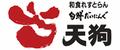 【和食れすとらん 天狗 雪谷店】のロゴ