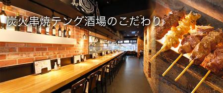テング酒場 蒲田駅前店のバイト写真2