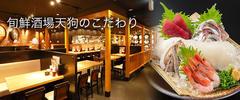 旬鮮酒場 天狗 新宿西口パレットビル店