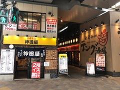 立呑み 神田屋 中野北口店
