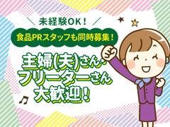 イオン 八事店 【イオンラウンジクルー】